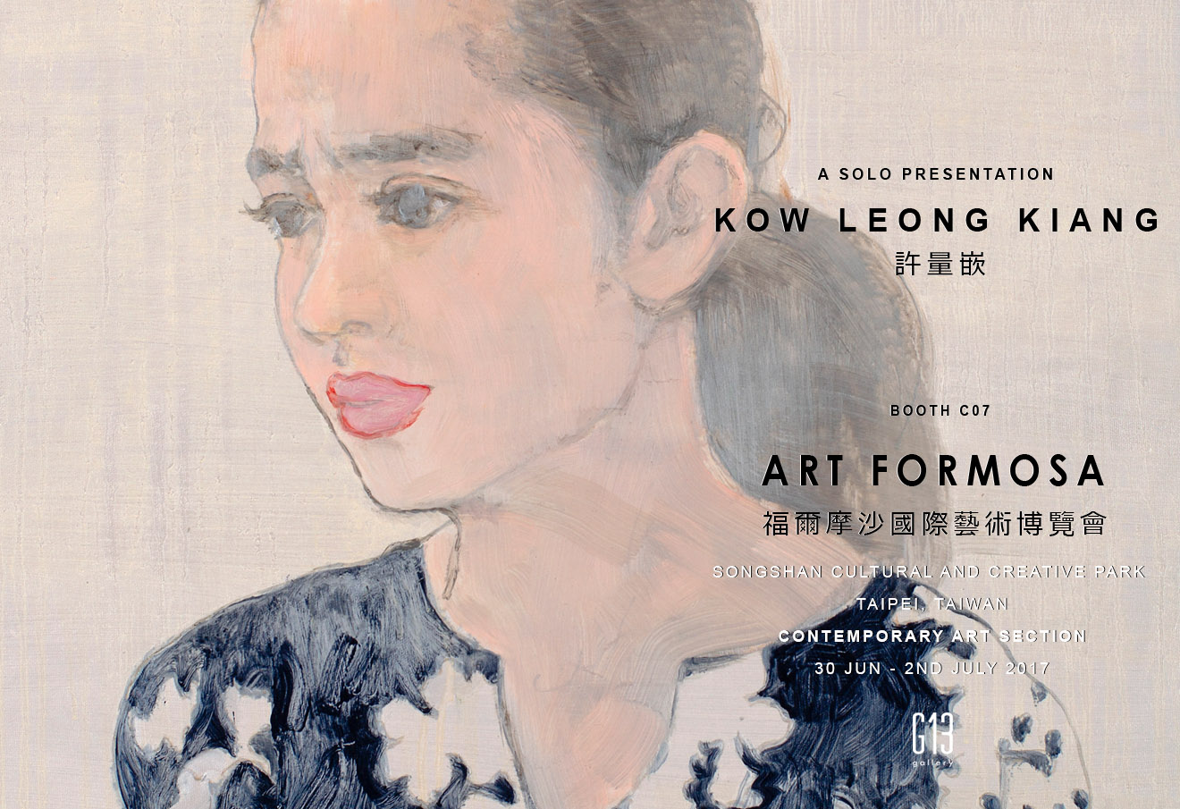 Art Formosa Taipei 2017