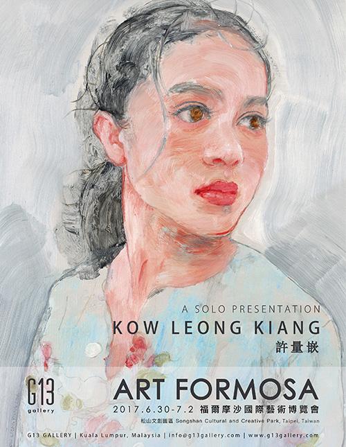 Art Formosa, Taiwan, 2017
