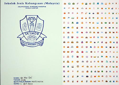 Sekolah Jenis Kebangsaan (Malaysia) II