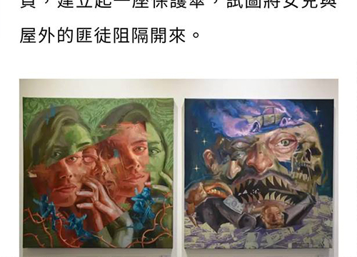 Nik Shazmie, Art Taipei 2018 was listing in The Art Taiwan.com on October 2018